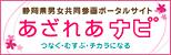 静岡県男女共同参画ポータルサイト「あざれあナビ」