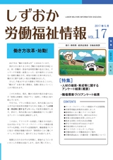 しずおか労働福祉情報 Vol.17